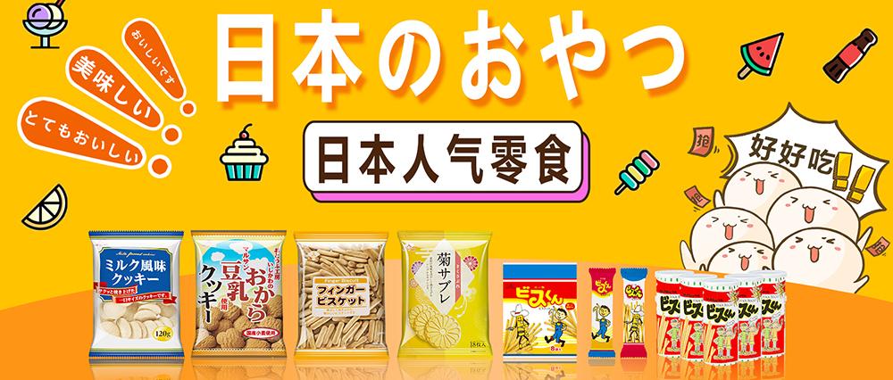 日本三矢饼干系列